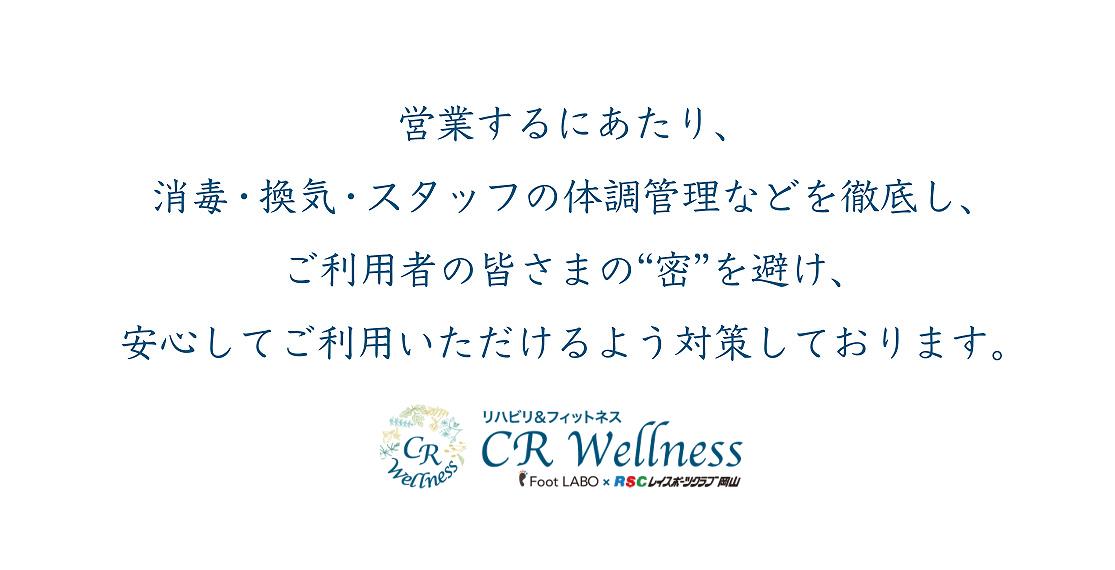 消毒・換気・スタッフの体調管理などを徹底し、「蜜」を避け安心してご利用いただけるよう対策しております。