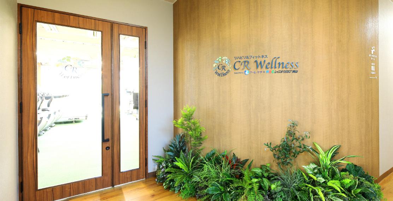 CR Wellness シーアールウェルネスのイメージ