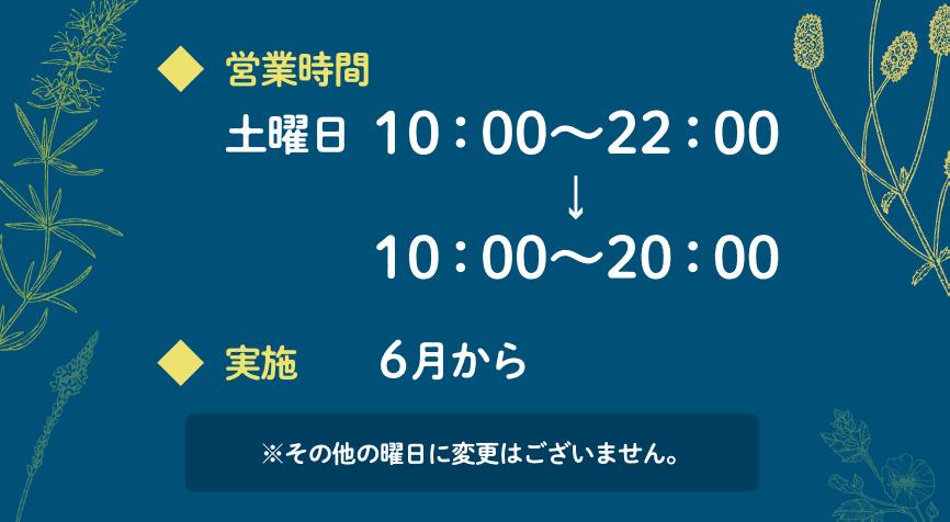 土曜日の営業時間が10:00〜20:00に変更となりました。
